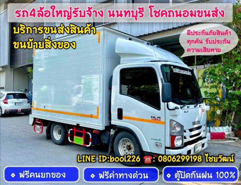 รถรับจ้างขนของนนทบุรี ขนส่งสินค้าทั่วประเทศ ติดตามเส้นทางได้ตลอด 24 ชั่วโมง